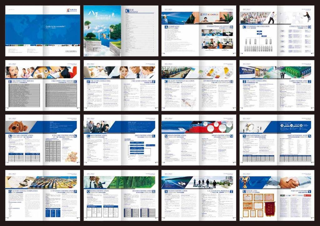 企业宣传册模板下载(图片编号:12266700)