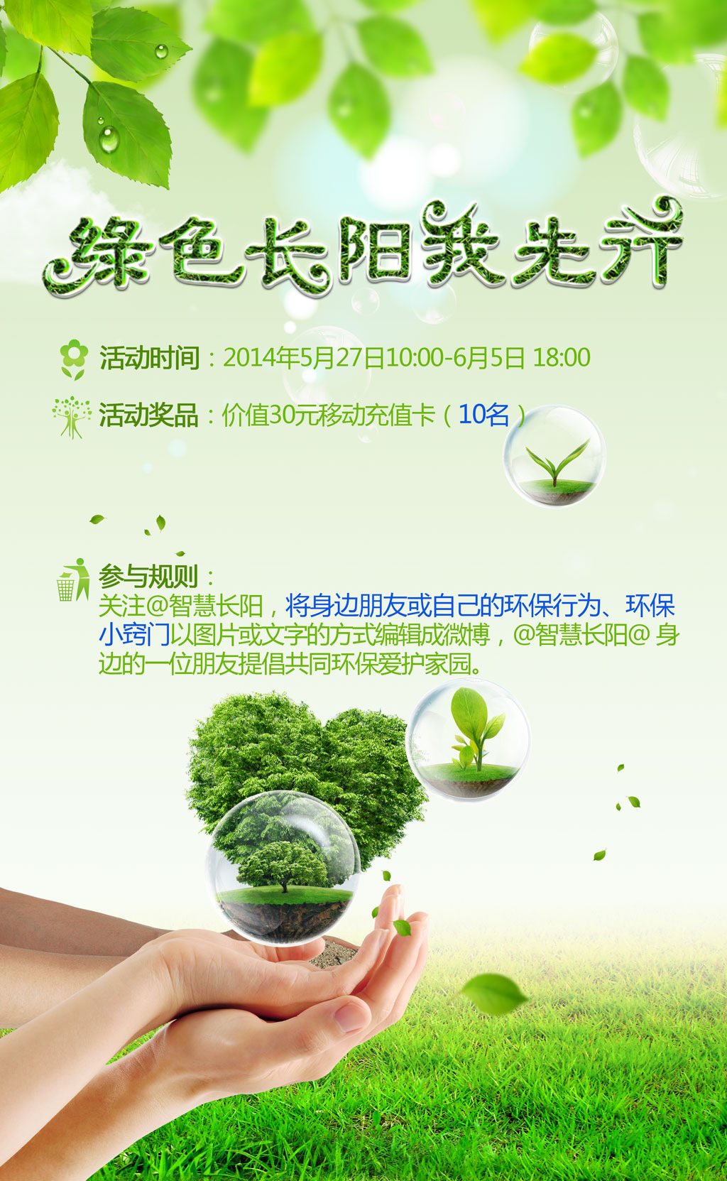 低碳生活促销海报设计