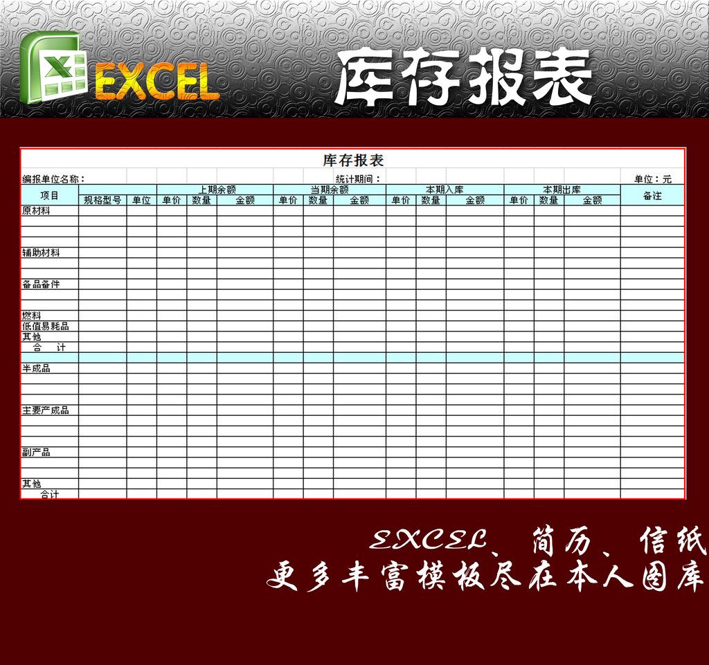 报表excel模板模板下载(图片编号:12266975)
