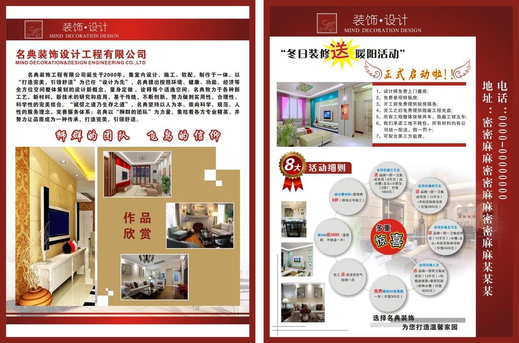 装饰设计公司宣传单模板下载(图片编号:12267677)