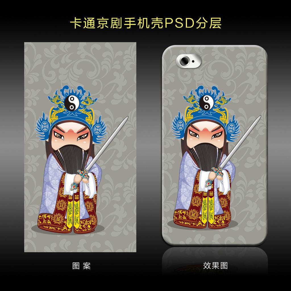 卡通京剧人物手机壳设计
