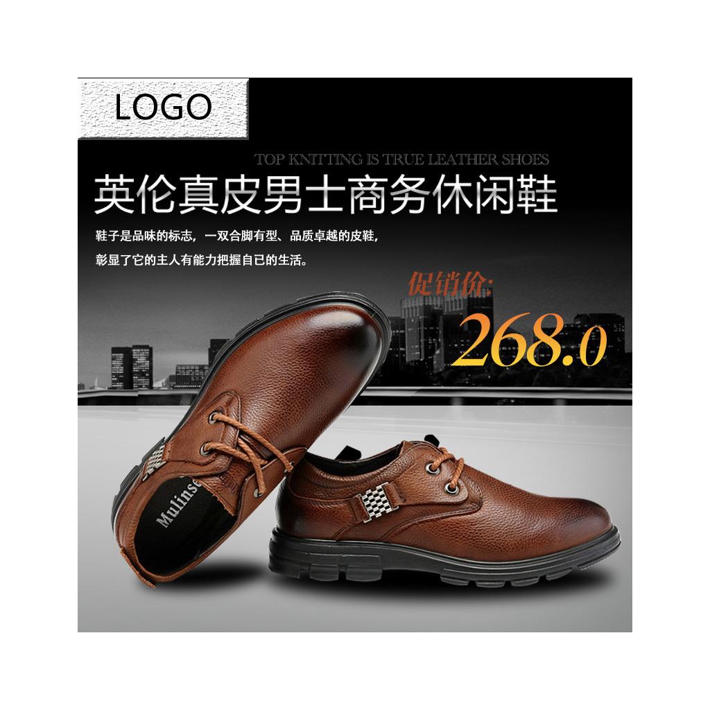欧美男鞋广告 男鞋海报
