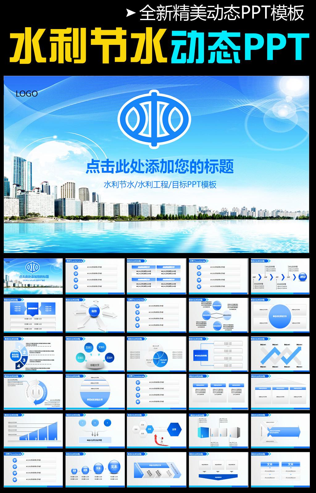水利局水利工程工作报告ppt模板下载(图片编号:)_综合