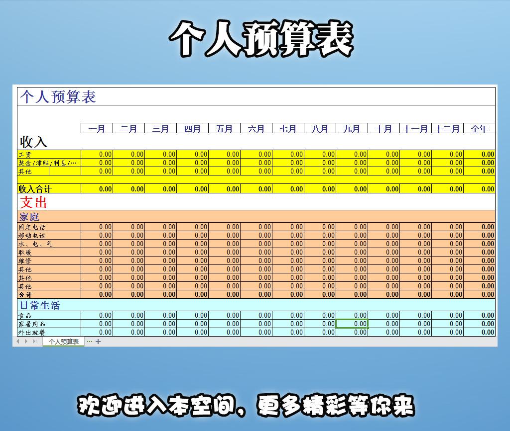 模板 预算格 表格模板