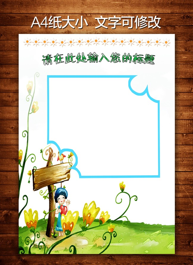 word模板 信纸背景 > 儿童卡通信纸  下一张> [版权图片]