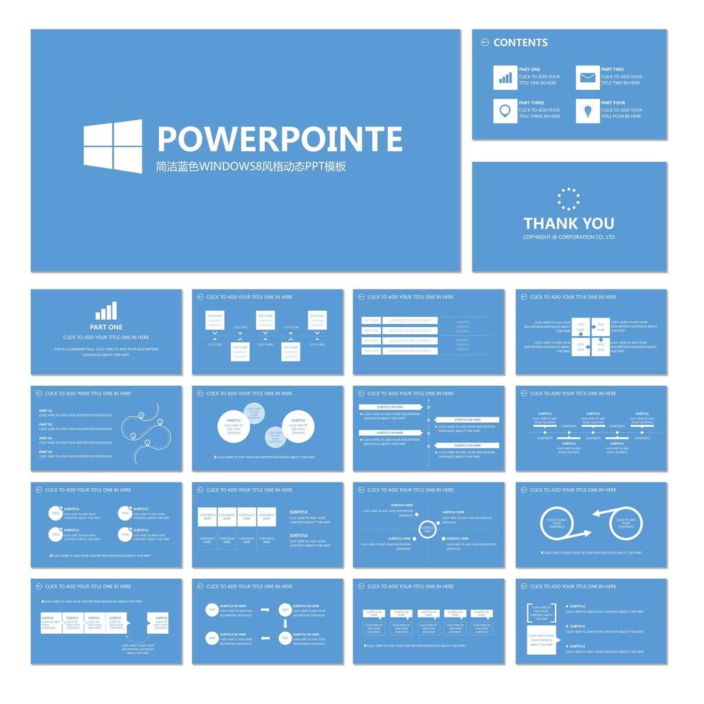 win8风格商务动态ppt模板下载