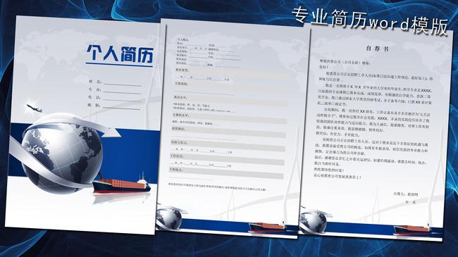 下载《物流船运简历模板word下载》源文件