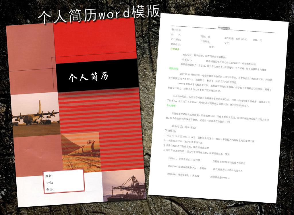 模板下载 物流管理简历模板word下载图片下载 简历模版 简历封面 个人图片