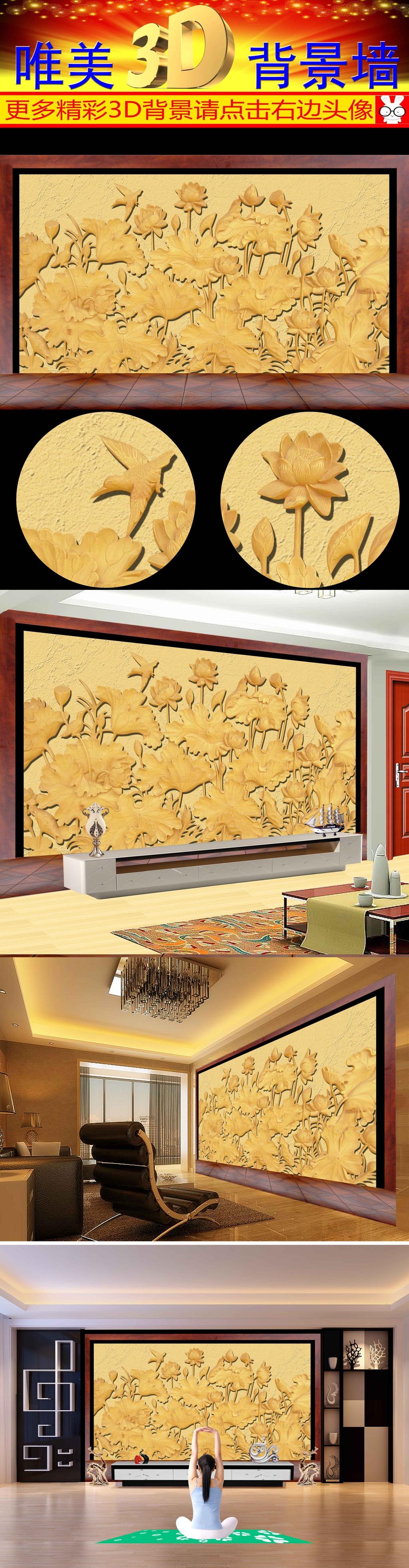 3d木雕荷花客厅电视背景墙