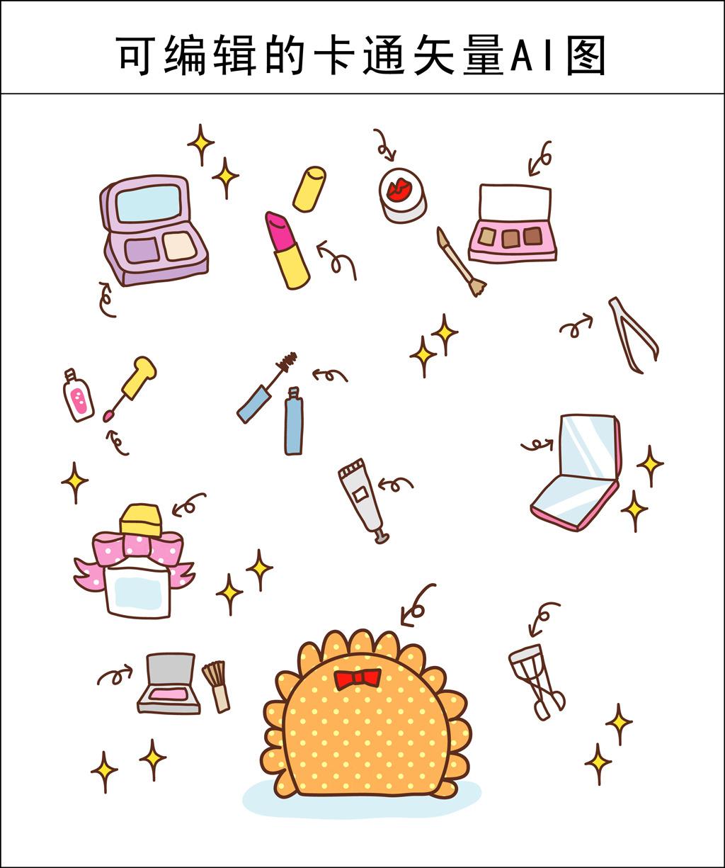 化妆品卡通模板下载 化妆品卡通图片下载