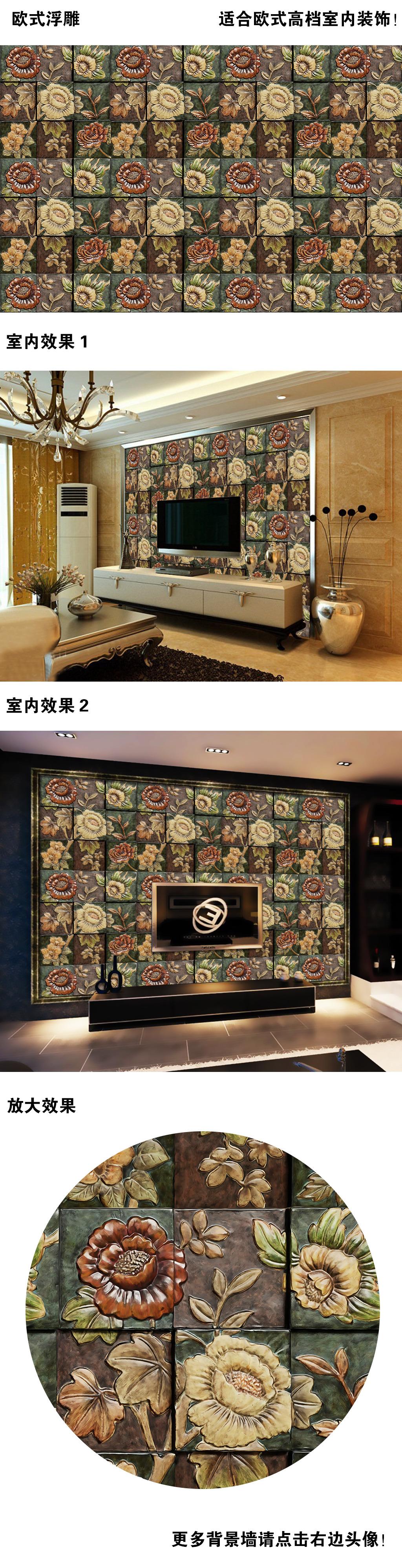 欧式花卉浮雕电视背景墙模板下载