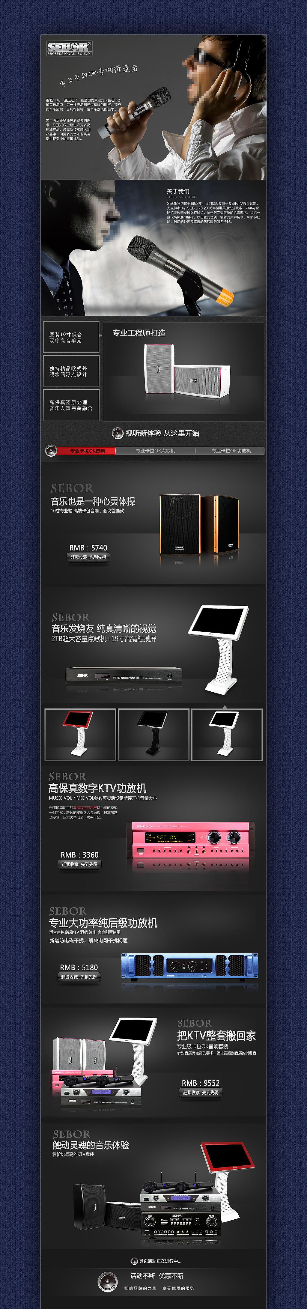 企业品牌故事宝贝详情页模版设计模板下载