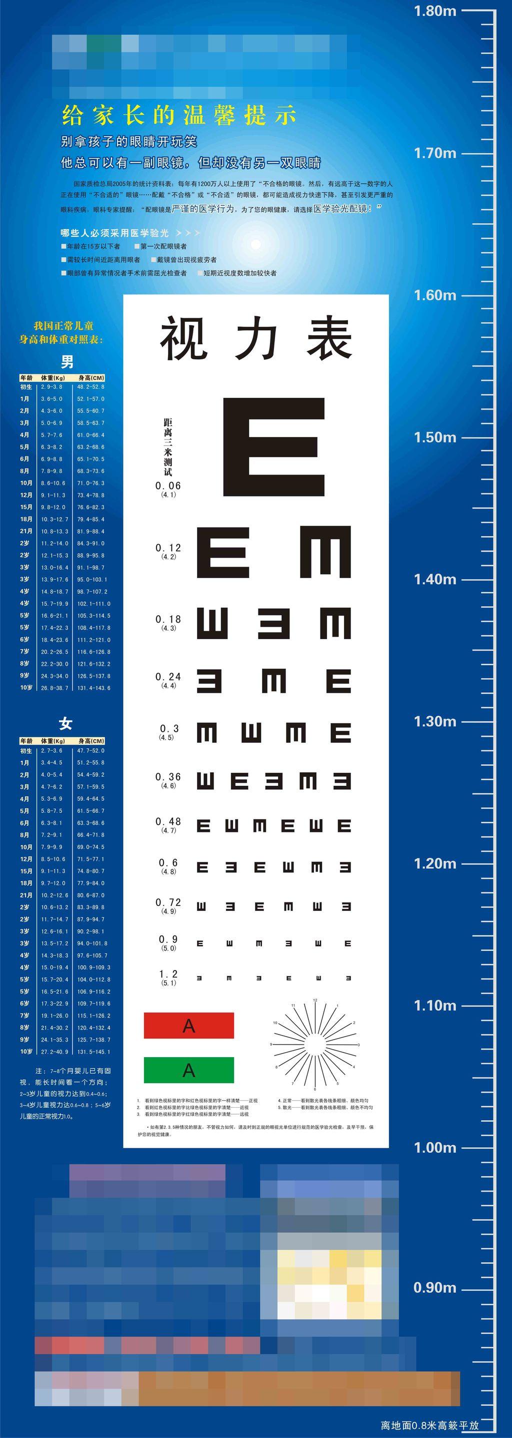 视力表 身高测量