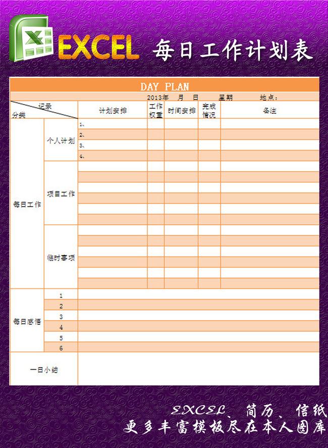 www.shanpow.com_工作计划表。
