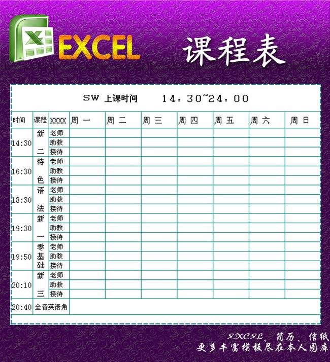 课程表excel模板模板下载(图片编号:12271411)_其他