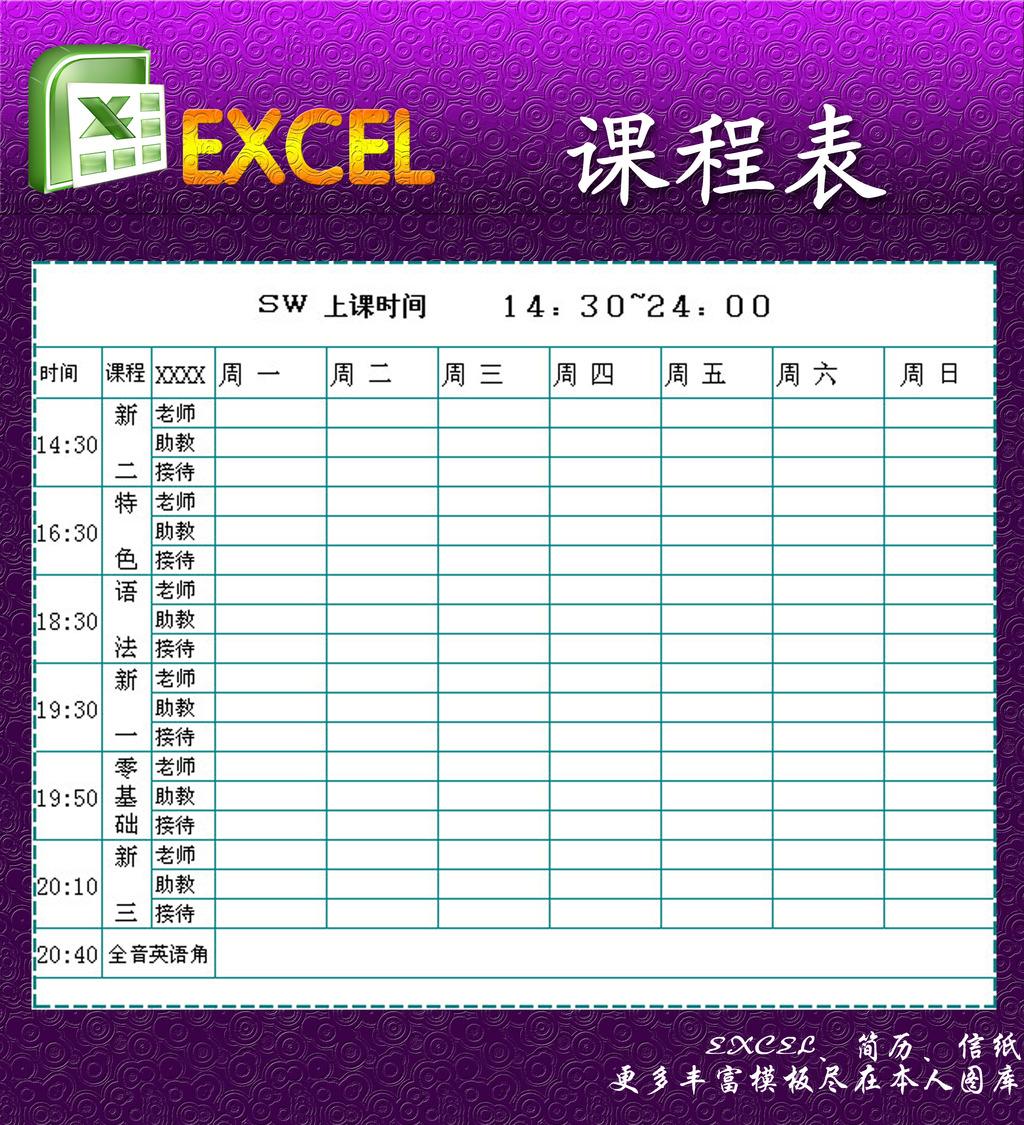 课程表excel模板模板下载(图片编号:12271411)