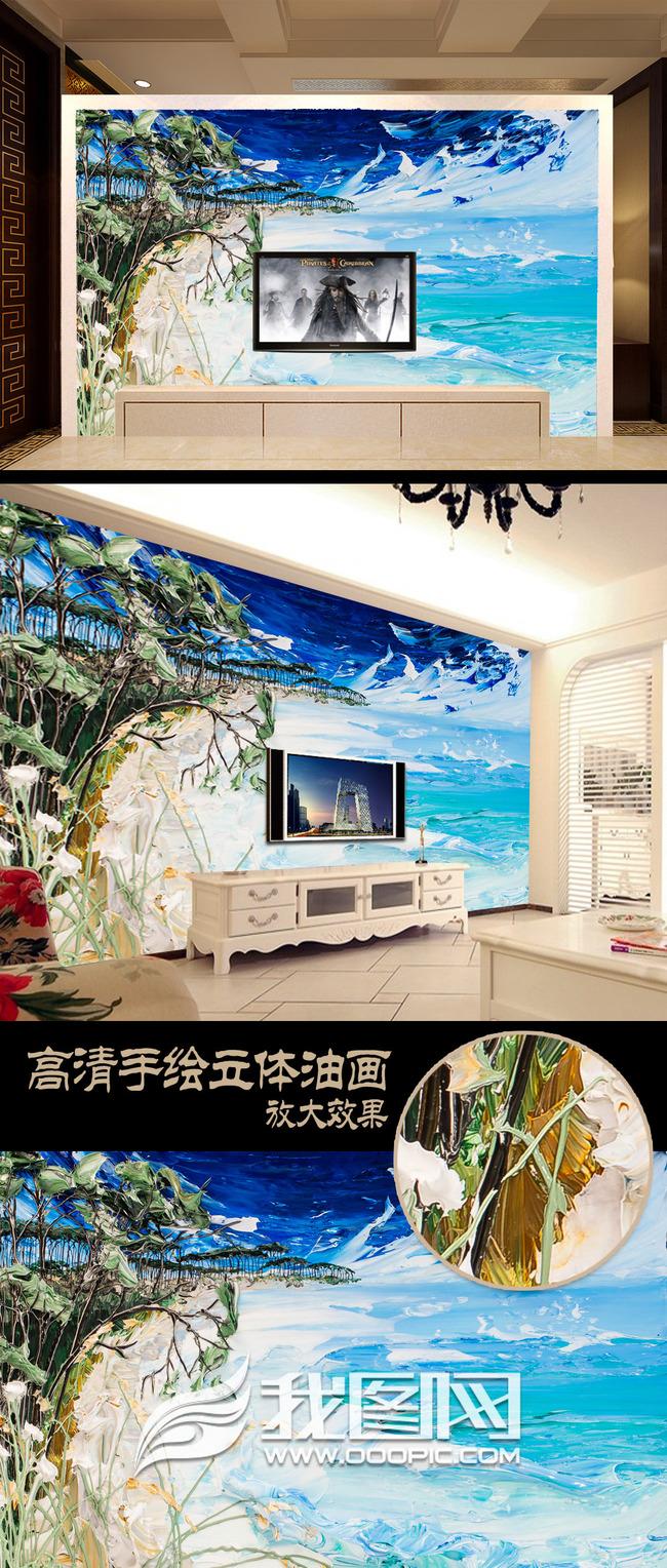 抽像手绘立体风景画沙滩大海树木装修效果图