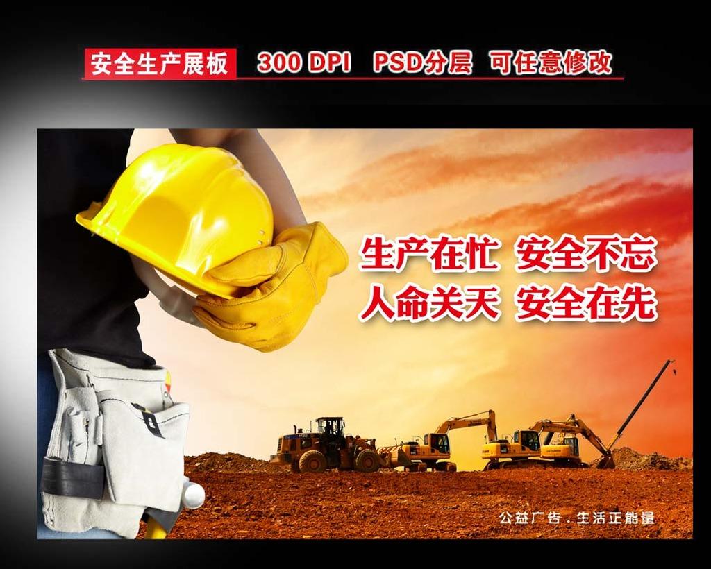 安全意识展板图片下载 建筑安全 工地安全 公益广告 生活正能量 教育图片