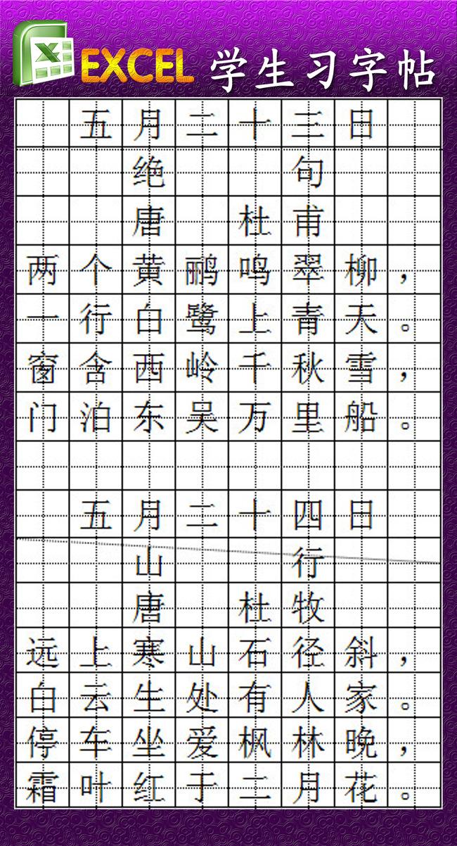 学生习字帖excel模板