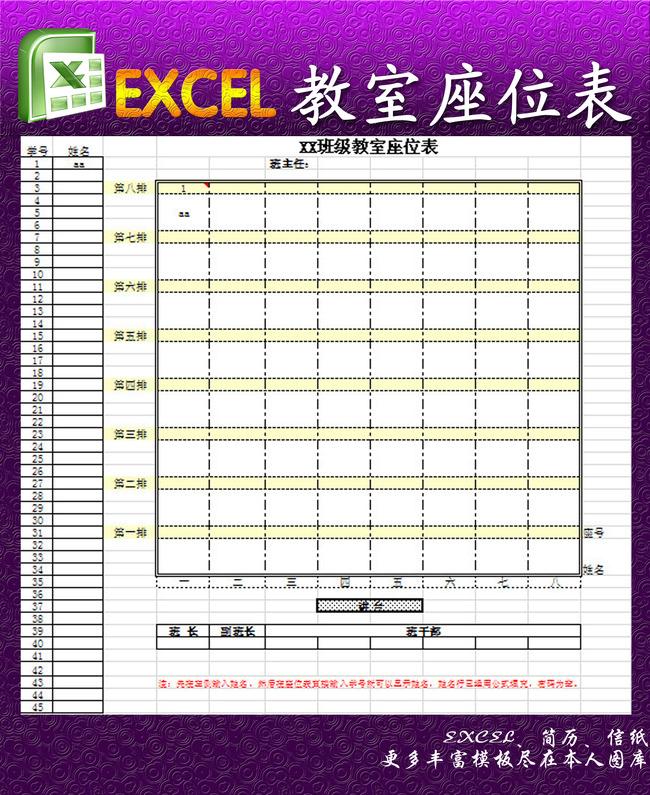 教室座位表excel模板图片下载 小学生座位表excel 座位表excel 教室图片
