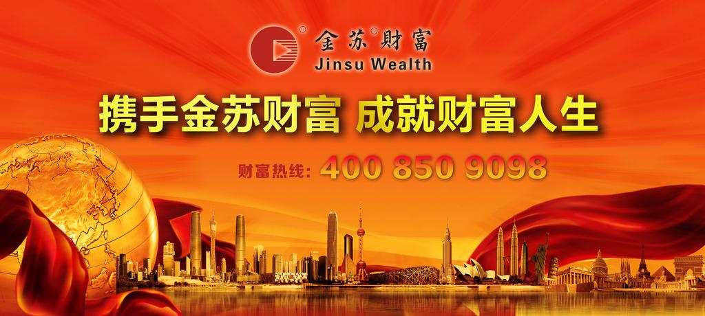 金融财富海报喷绘广告