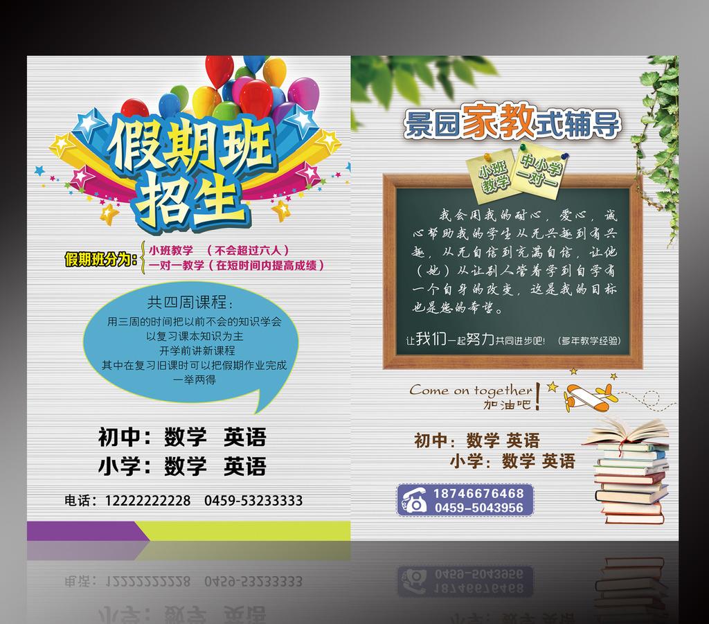 平面设计 宣传单 折页设计 模板 > 假期培训招生家教dm广告  下一张&