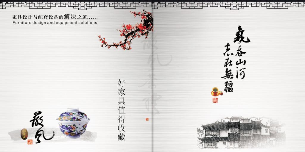 中式家具画册封面设计企业招商家具画册模板下载(图片