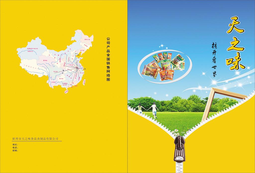 饮食文化宣传手册画册封面设计