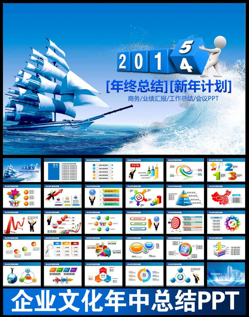 2014企业文化年终总结报告ppt模板下载(图片编号:)