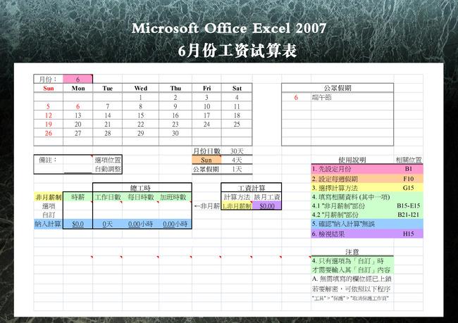 6月份工资试算表模板下载(图片编号:12272884)_财务