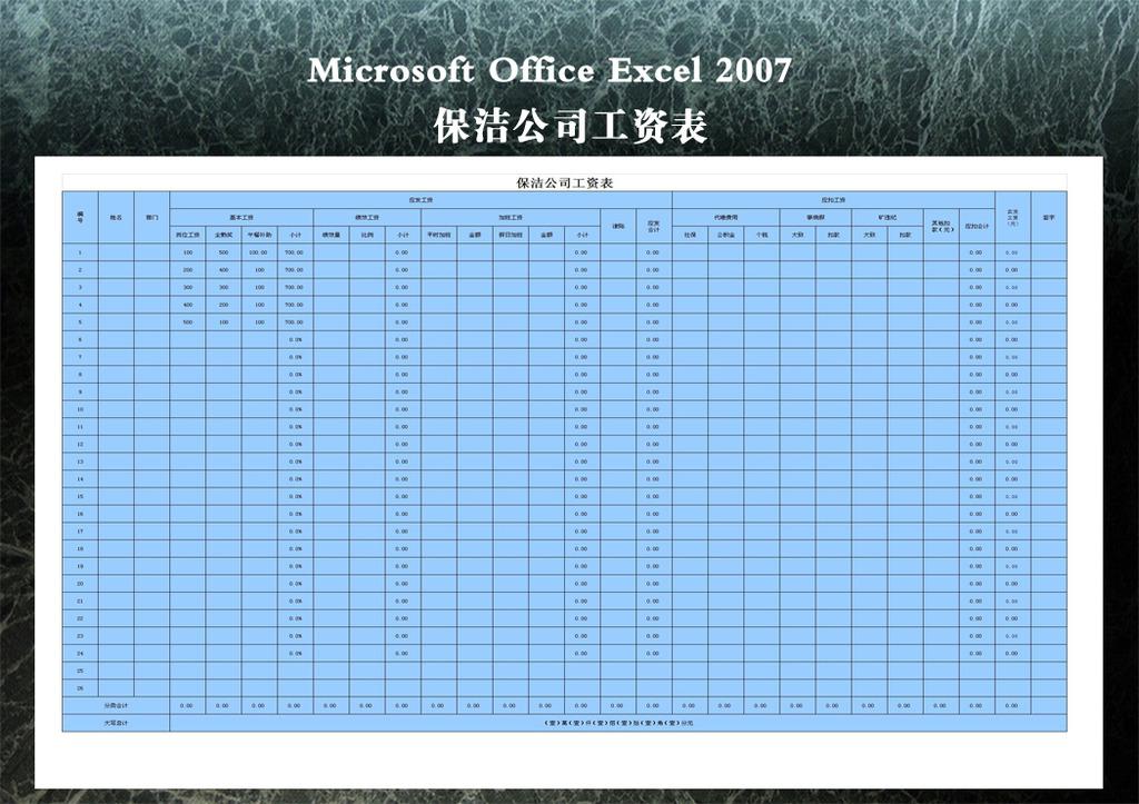 保洁公司工资表模板下载 保洁公司工资表图片下载 保洁公司工资表
