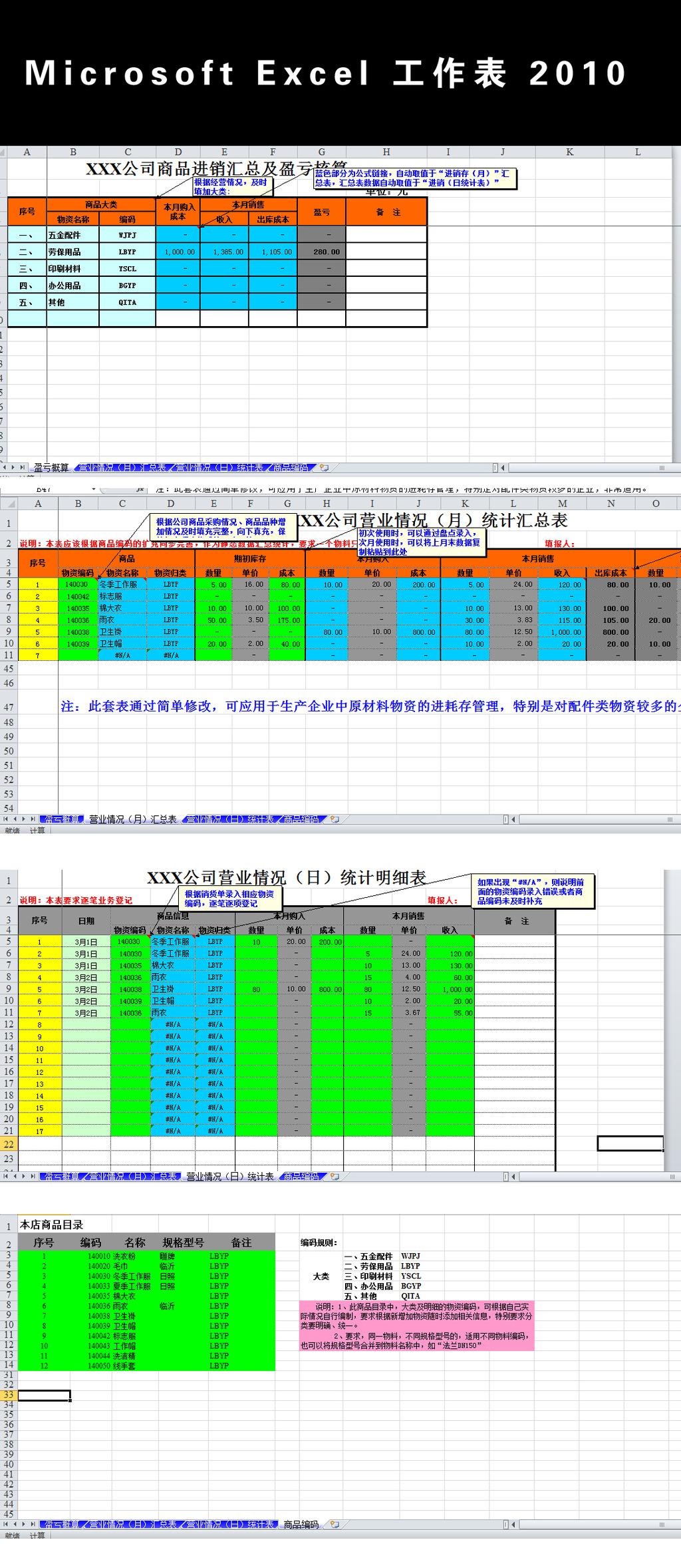 商品管理报表系统excel模板