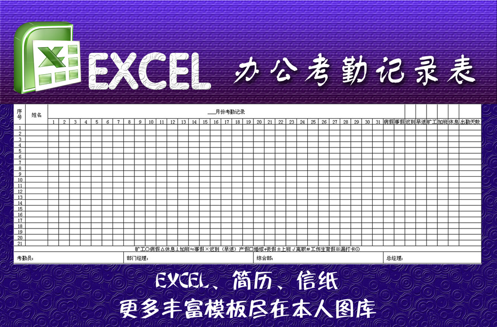 办公考勤记录表excel模板