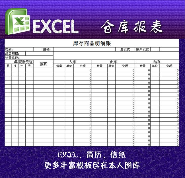 仓库报表excel模板模板下载(图片编号:12273173)