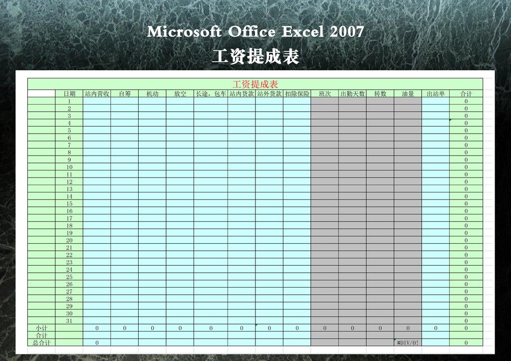 办公|ppt模板 excel模板 财务报表 > 工资提成表  下一张&gt