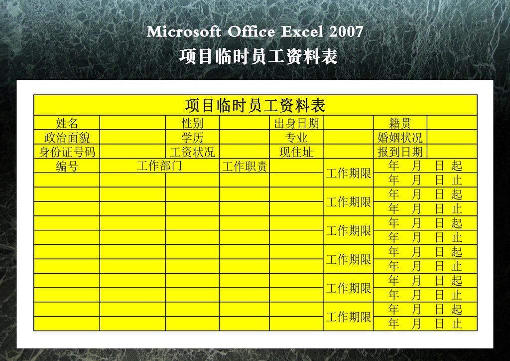 表格 excel 模板 表格模板 企业财务模板 表格排片 工资模板 适用