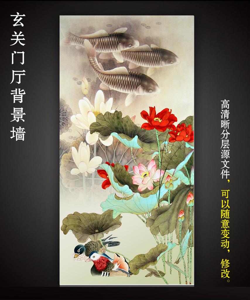 国画荷花年年有余鲤鱼荷花图工笔画玄关装饰