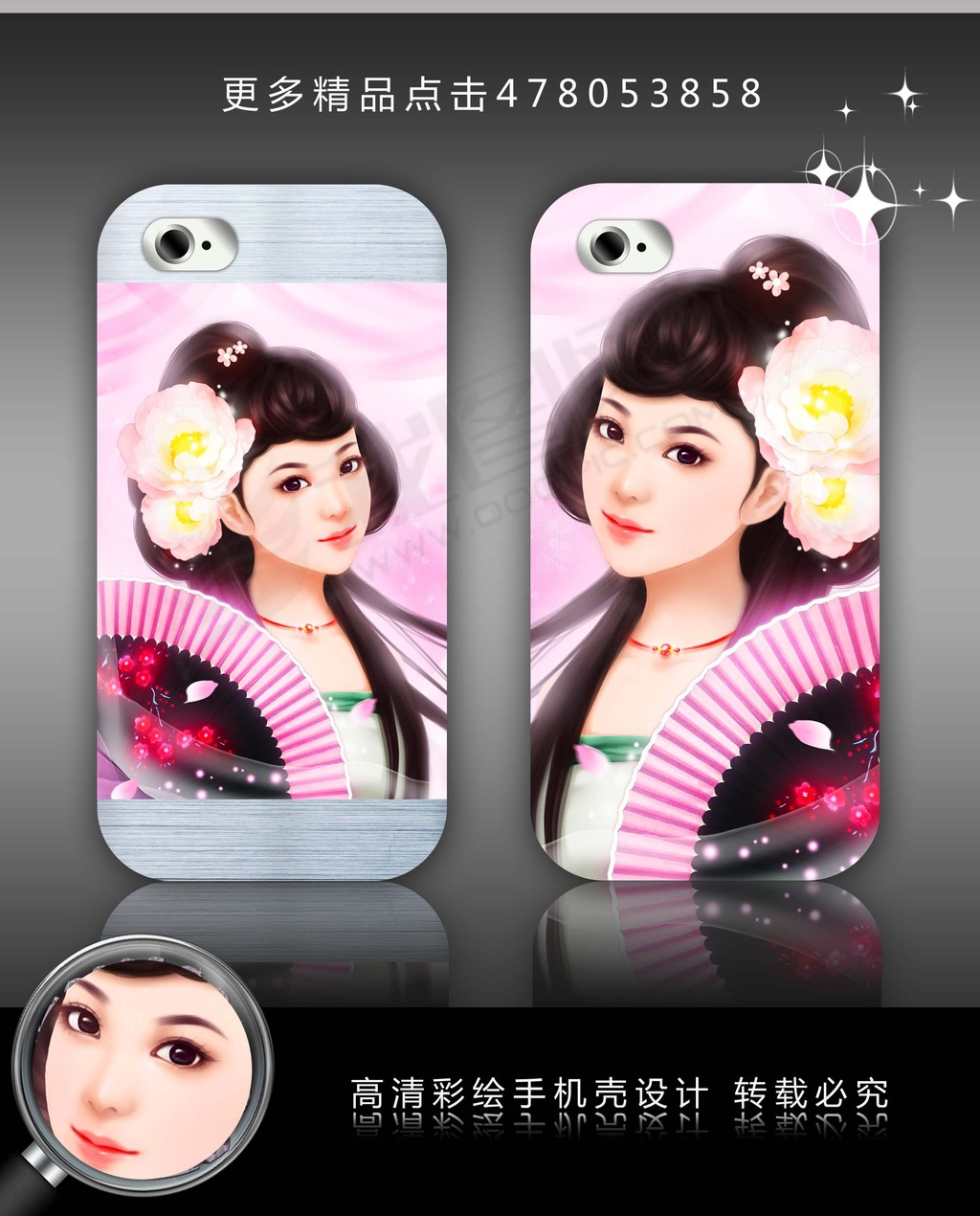 手机套 时尚手机壳 女性手机壳 插画人物 插画手机壳 美女 女孩 彩绘