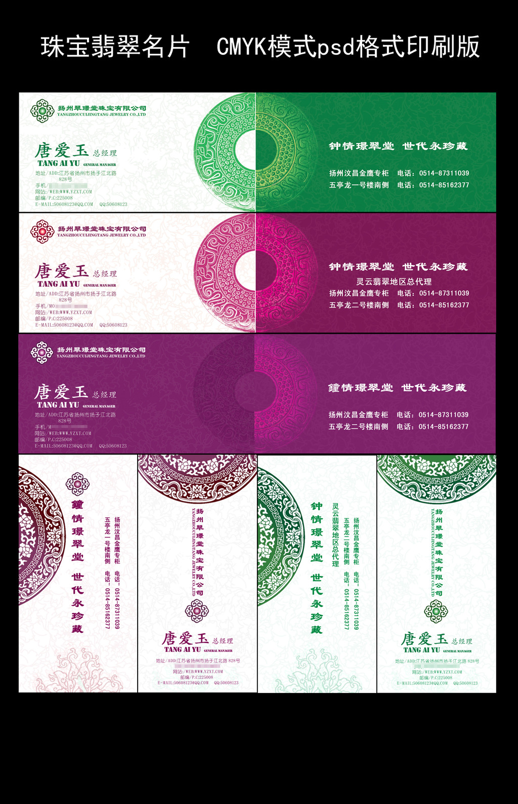 珠宝翡翠行业名片模板下载(图片编号:12274027)_中国图片