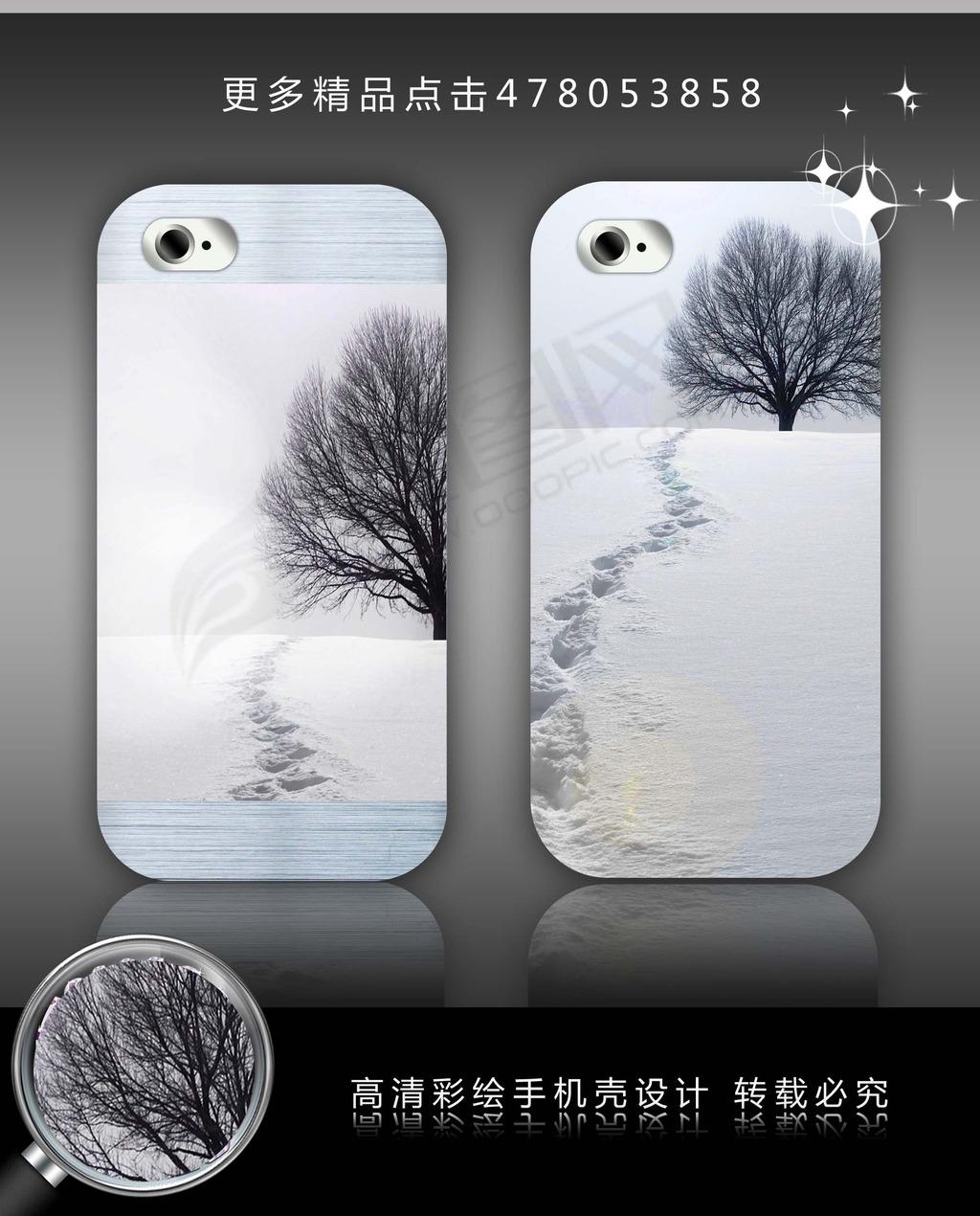 高清彩绘手机壳图案设计