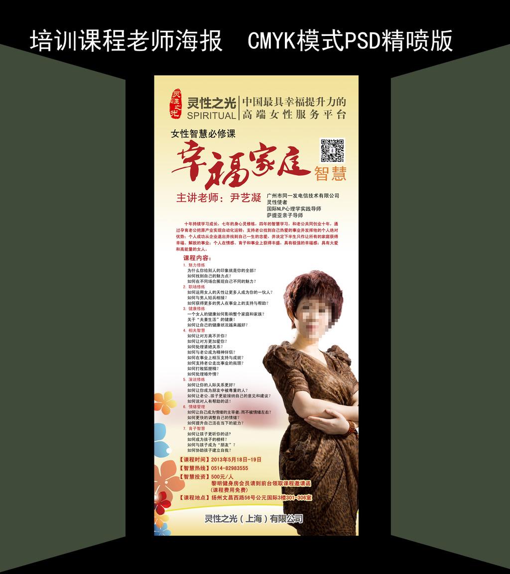x展架 品牌宣传 广告设计 模版 婚纱 影楼 全家福 促销      海报 x