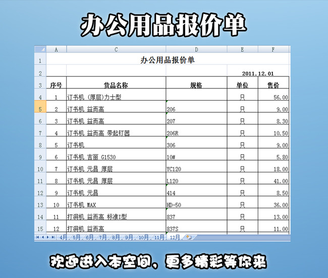 办公用品报价单模板下载 办公用品报价单图片下载 办公用品报价单