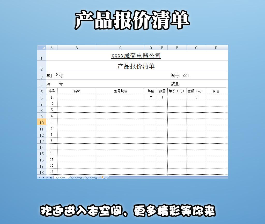 产品报价清单模板下载(图片编号:12274598)
