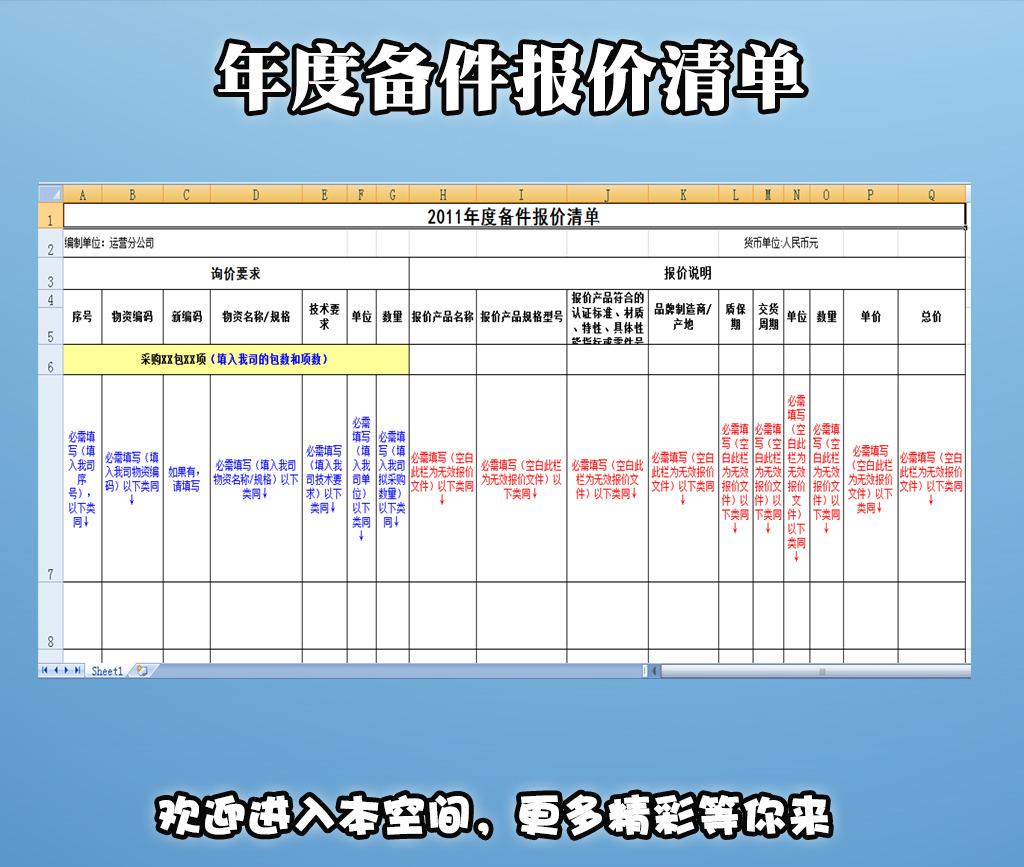年度备件报价清单模板下载 年度备件报价清单图片下载 年度备件报价清