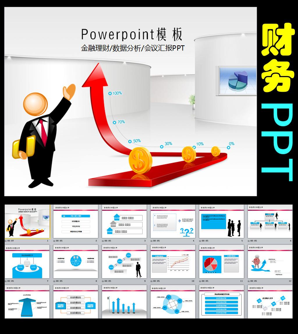 财务市场销售数据分析统计报告ppt模板