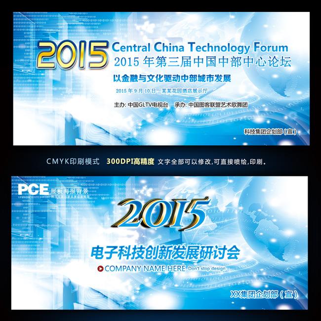 2015电子科技创新发展会议展板设计图片