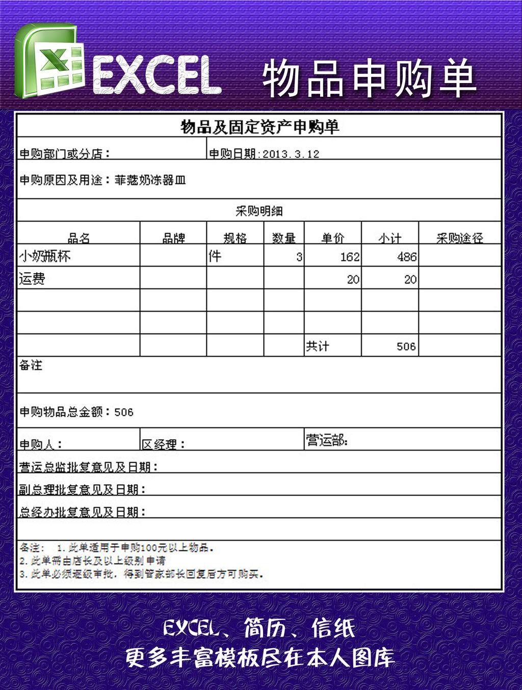 物品申购单excel模板模板下载(图片编号:12275911)
