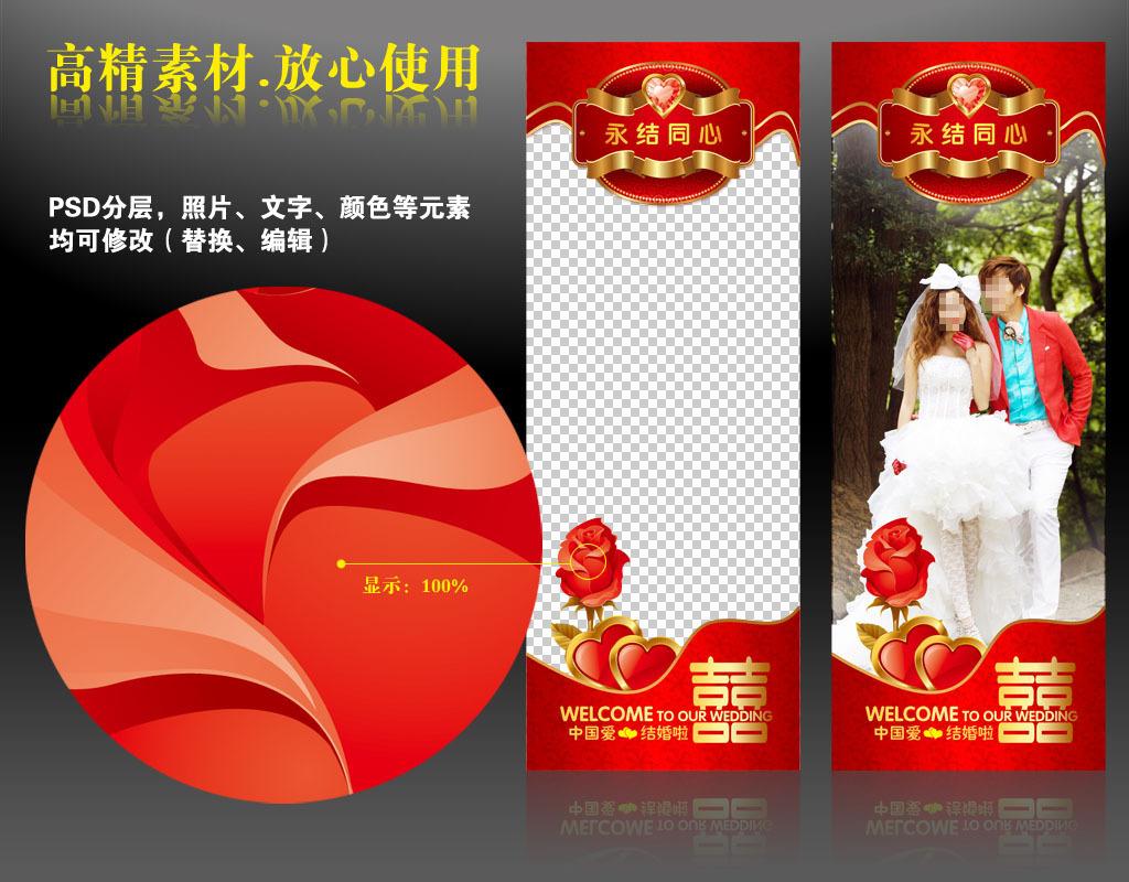 大红结婚x展架psd高清模板