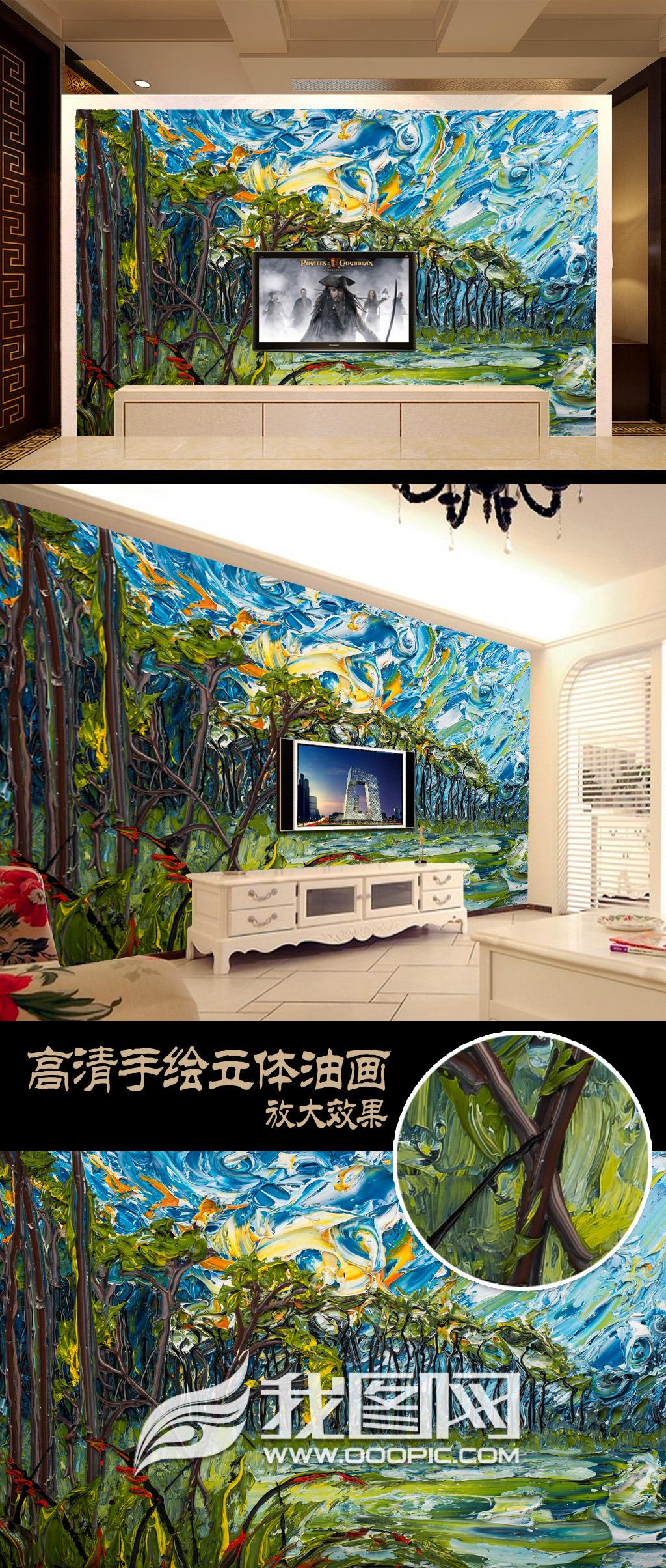 花草树木手绘立体油画壁画装修效果图背景墙