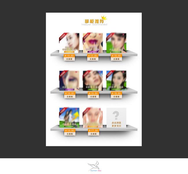 淘宝套餐模板模板下载(图片编号:12276143)